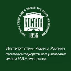 Кафедра арабской филологии ИСАА при МГУ