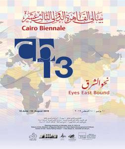 Каирская Биеннале 2019